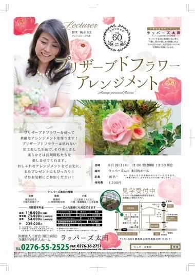 170530_ラッパーズ太田